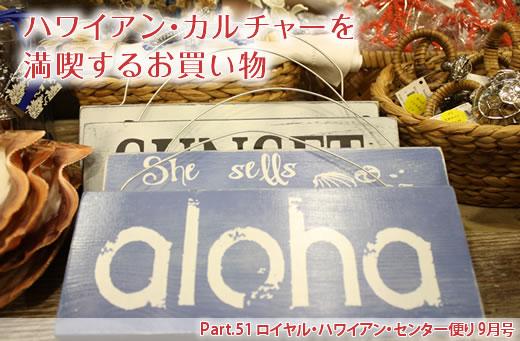 ハワイアン・カルチャーを満喫するお買い物