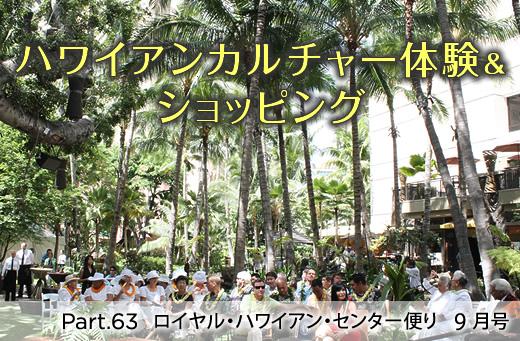 ハワイアンカルチャー体験&ショッピング Part.63 ロイヤル・ハワイアン・センター便り 9月号