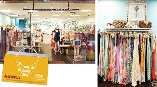 アロハアイナ・ブティック Aloha Aina Boutique