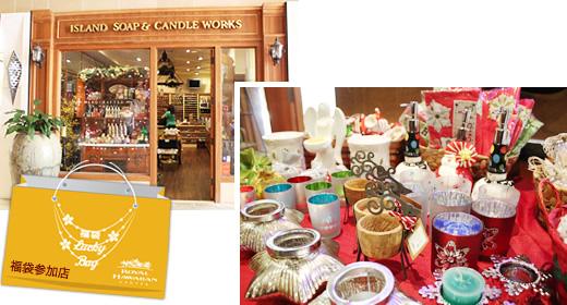 アイランドソープ&キャンドルワークス Island Soap & Candle Works