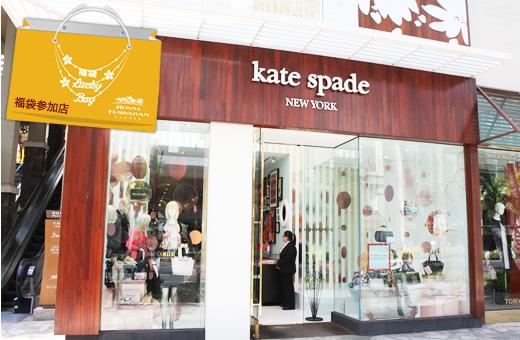 ケイト・スペード Kate spade