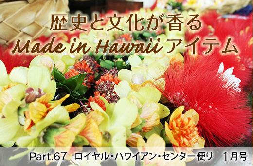 歴史と文化が香る Made in Hawaii アイテム Part.67 ロイヤル・ハワイアン・センター便り 1月号