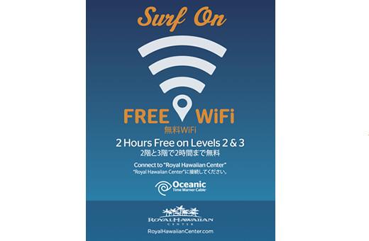 センター2&3階にて無料WiFiサービスをスタート