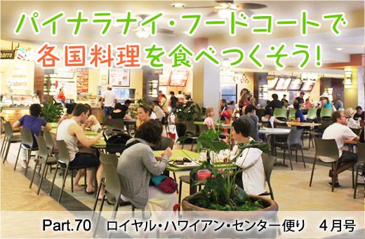 パイナラナイ・フードコートで各国料理を食べつくそう! Part.70 ロイヤル・ハワイアン・センター便り 4月号