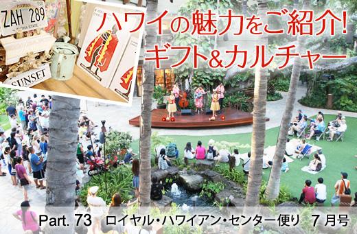 ハワイの魅力をご紹介!ギフト&カルチャー Part.73ロイヤル・ハワイアン・センター便り 7月号