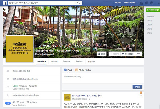 ロイヤル・ハワイアン・センターのFacebookサマーキャンペーン!