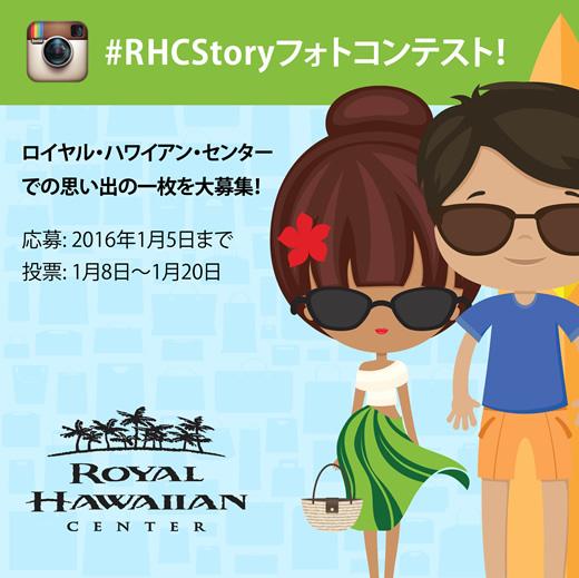 センターの#RHCStoryフォトコンテスト
