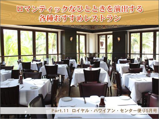 ロマンティックなひとときを演出する各種おすすめレストラン