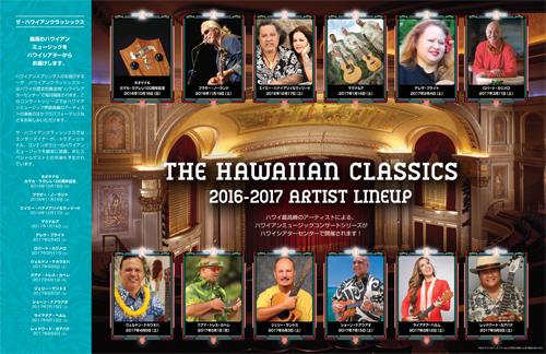 HawaiianClassicsSales.jpg