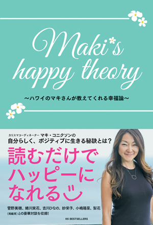 34_6maki_MakisHappyTheory_cover.jpg