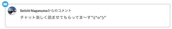 re_NaganumaComment1.jpg
