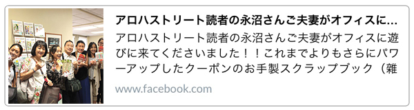 re_NaganumaFacebook.jpg