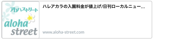 news_haleakala.jpg