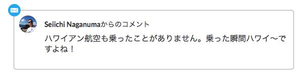 naganuma0708_1.jpg