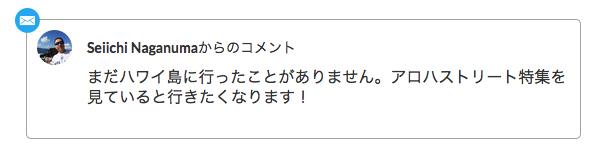 naganuma0708_2.jpg