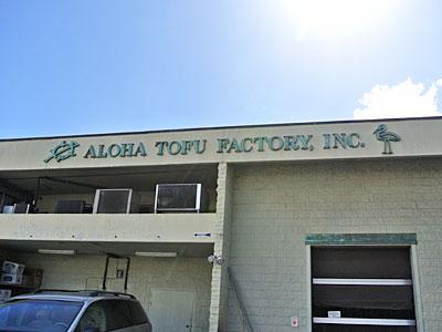 alohatafu-20131217-01.jpg