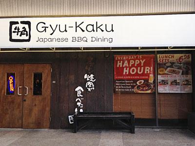 gyukaku-04.jpg