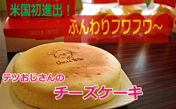 tetsuojisan-cheesecake-3.jpg