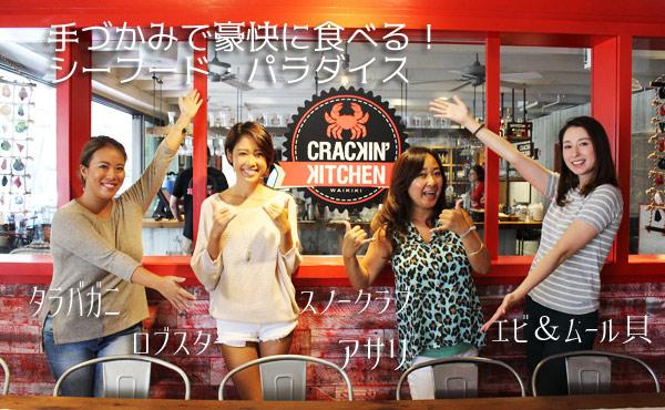 crackinkitchen_title.jpg