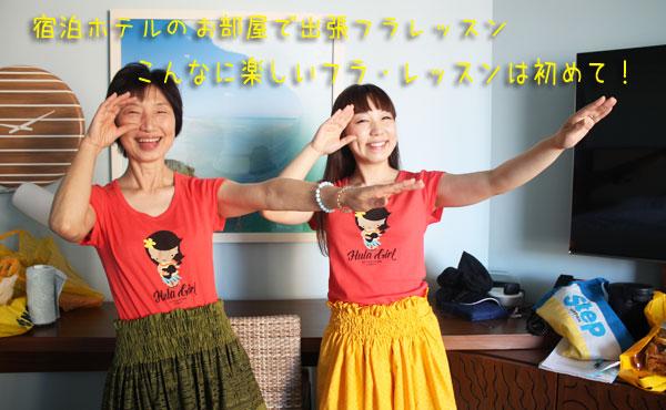 honohonohawaii-title.jpg