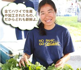 オーガニック野菜も