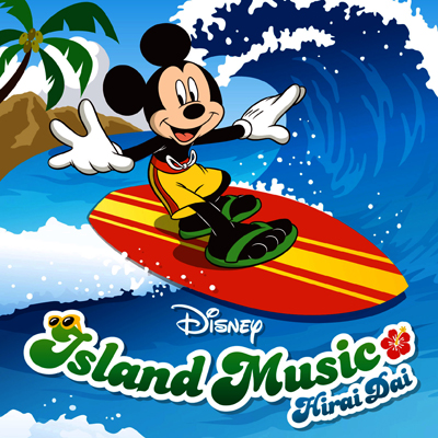 IslandMusicDisney400.jpg
