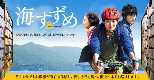 Umisuzume_poster.jpg