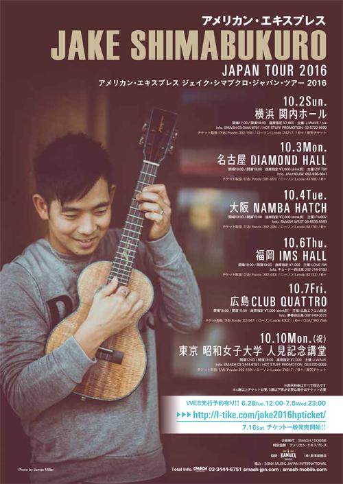 2016TOUR_JakeShimabukuro_600.jpg
