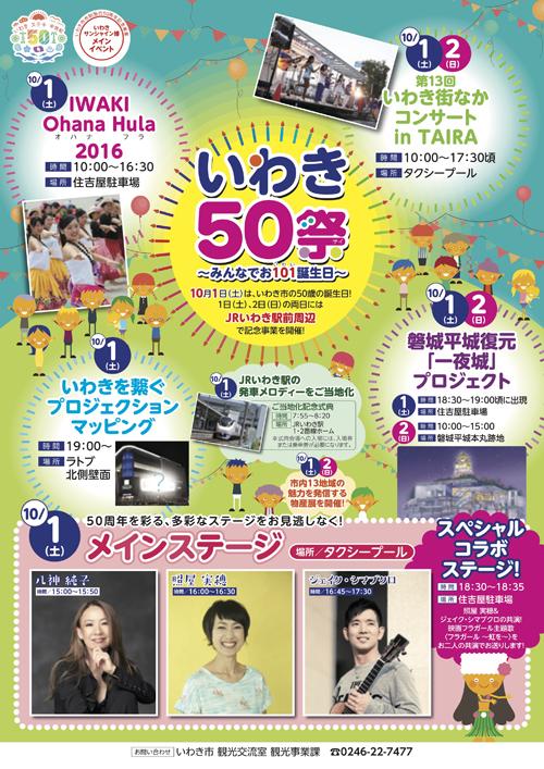 Iwaki400_500.jpg