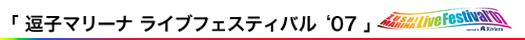 イベントレポートたっぷりジャパンレポート!