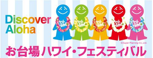Odaiba_Hawaii_logo.jpg