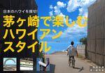 chigasaki2.jpg