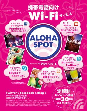 152_Aloha_4C.jpg