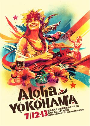 AlohaYokohama2014-400.jpg