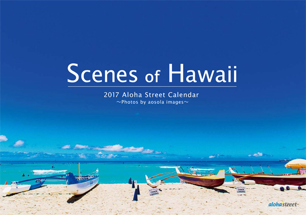 hawaii_calender_2017_cover_0727_600.jpg