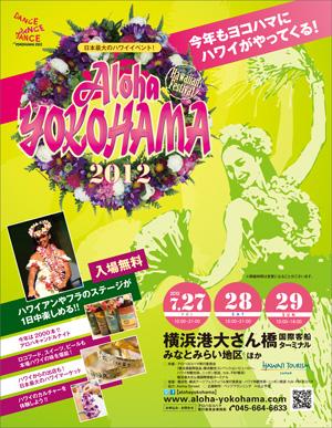 AD_hulaheaven_yoko2012_0328.jpg