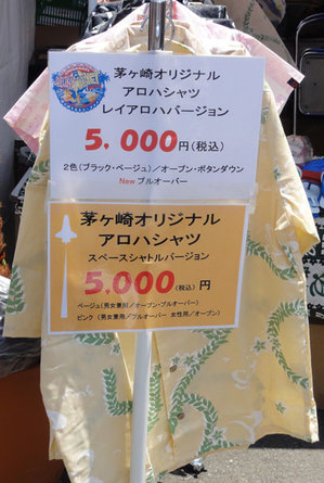aloha_tate.jpg