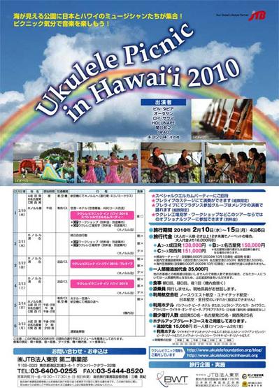 091201_ukulele_picnic_hawai.jpg