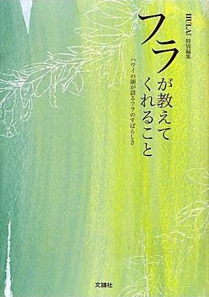 091222_Hula_Book.jpg