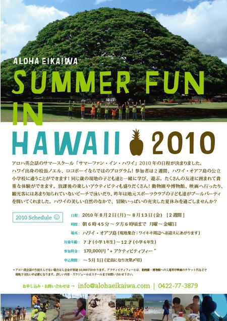 20100513-Eikaiwa_Summer_Fun_2010.jpg