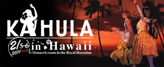 20101122_KA-HULA-in-Hawaii-.jpg