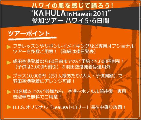 20101122_KA-HULA-tourpoints.jpg