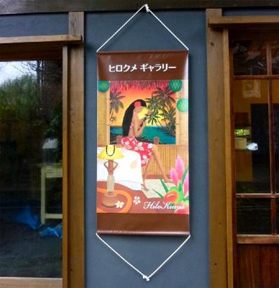 20101220_HiroKume.jpg