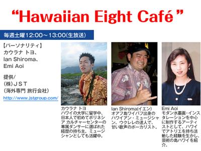 hawaiiancafe_02_400_300.jpg