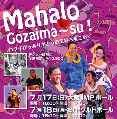 20110524Mahalo-Gozaimasu.jpg