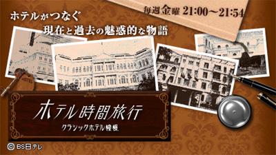 20120117_Hotel_Jikanryokou.jpg