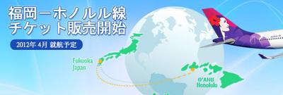 20120221_HA_Hukuoka.jpg