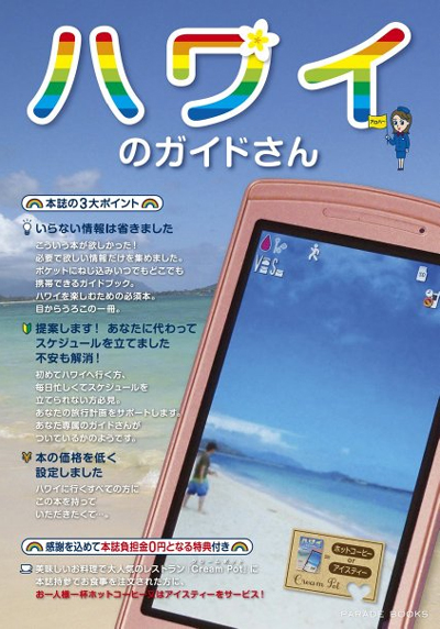 20120306_Guide-san.jpg