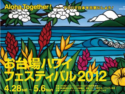 20120425_OdaibaHawaii.jpg