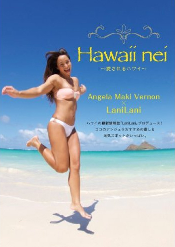 20120612_HawaiiNei.jpg